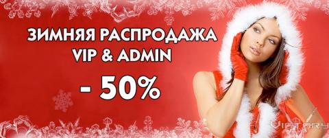 НОВОГОДНИЕ СКИДКИ -50% НА VIP/ADMIN